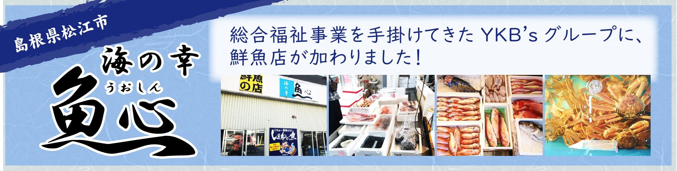 総合福祉事業を手がけてきたYKB'sグループに、鮮魚店が加わりました!「海の幸 魚心」
