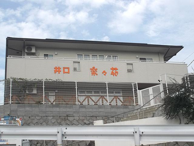井口・楽々苑