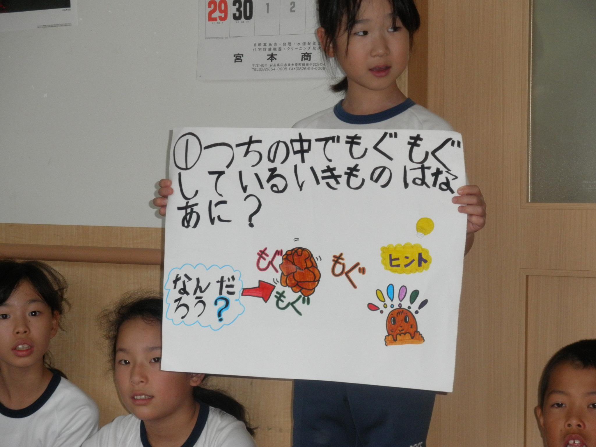 2019年9月19日「美土里小学校の生徒さんのご来苑」