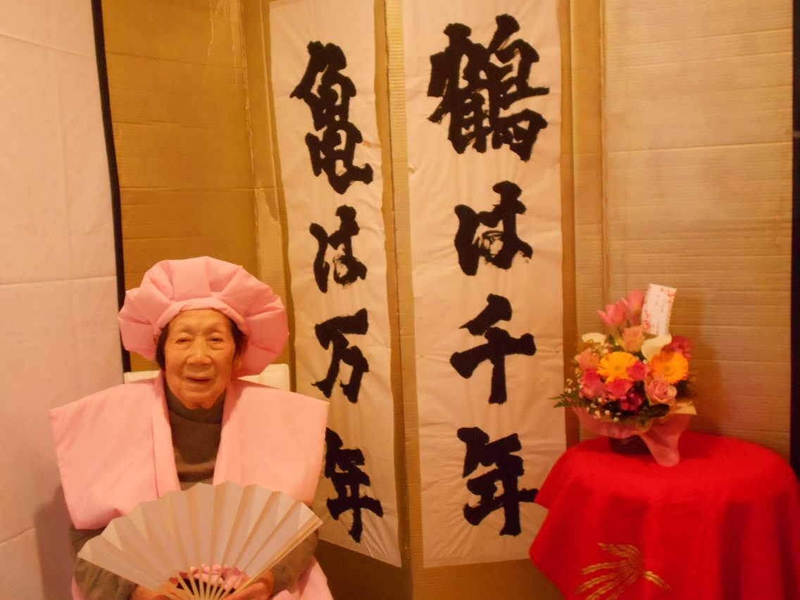 令和2年3月4日「百寿のお祝い」