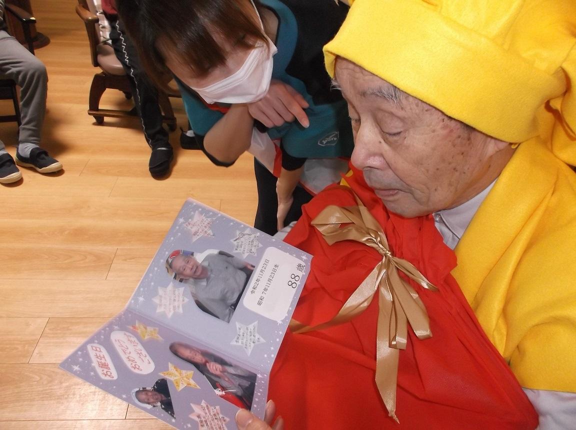 2020年11月23日「米寿のお祝い」