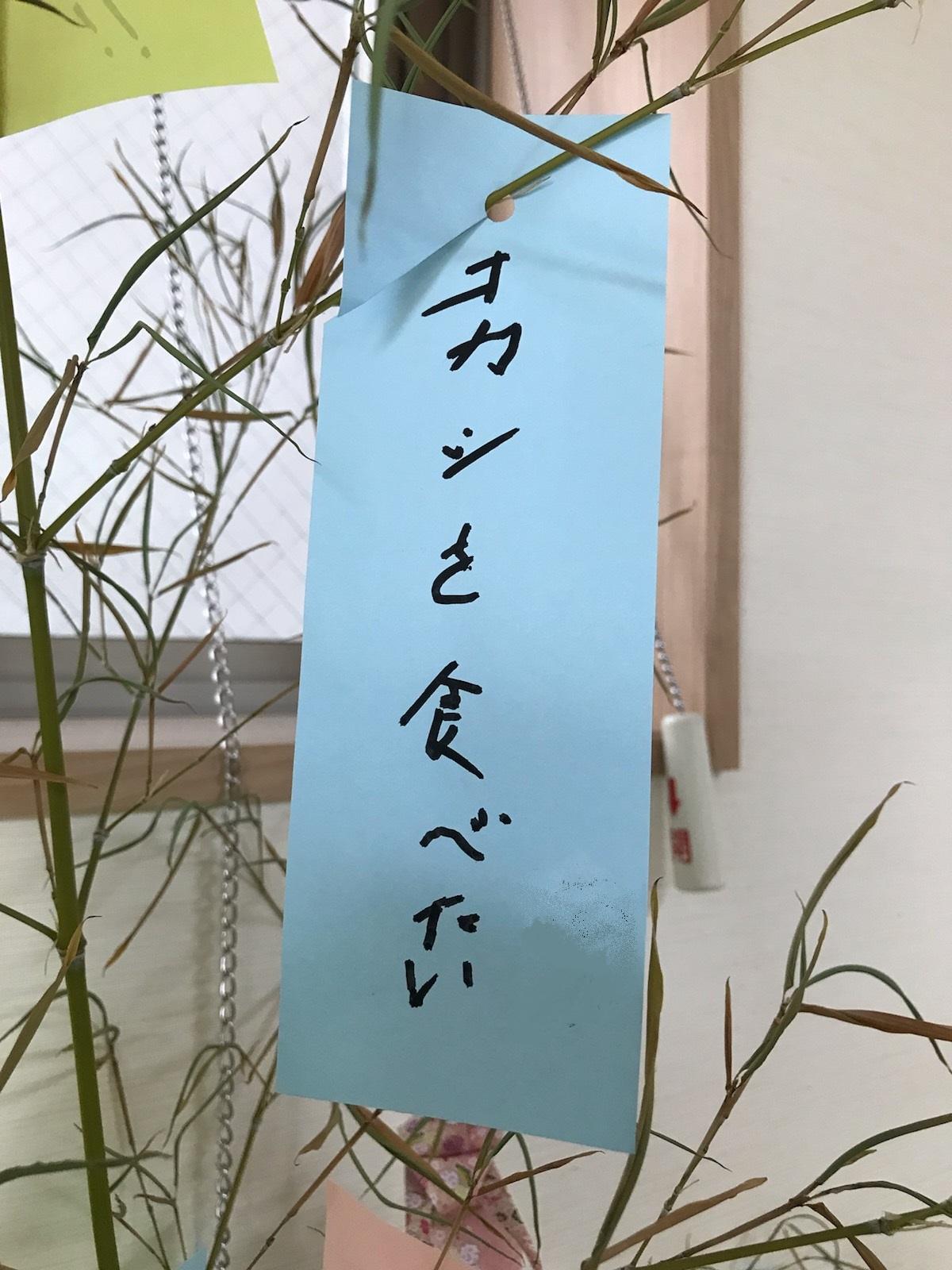 2021年7月7日「七夕~グループホーム佐伯・楽々苑~」